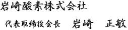岩崎酸素株式会社 代表取締役社長 岩崎 正敏
