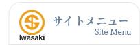 岩崎酸素株式会社 サイトメニュー