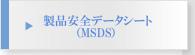 高圧ガス 産業機械の岩崎酸素株式会社|MSDS